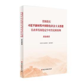 贯彻落实习近平新时代中国特色社会主义思想在改革发展稳定中攻坚克难案例.政治建设