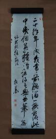 【日本回流】老书法软片44(赖山阳纸本软片,约3.1平尺)