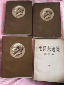 毛泽东选集.第5卷1977年一版一印.浮雕护封