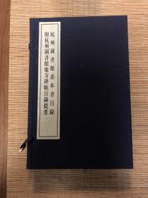 杭州图书馆善本书目录附杭州图书馆地方碑帖目录提要