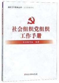 社会组织党组织工作手册