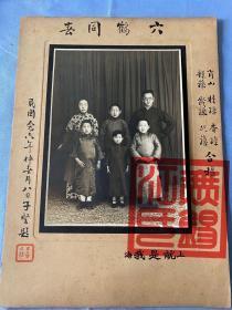 六鹤同春老照片(民国26年仲春月八日) 上海我就是照相馆