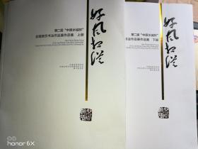第二届四堂杯全国书法精品大展作品集 (上下)H