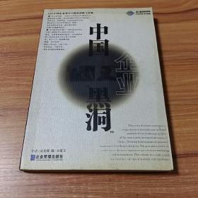 中国企业黑洞