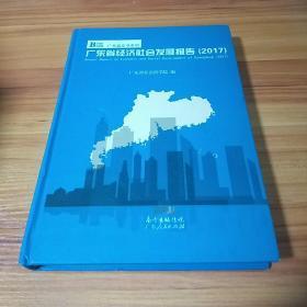广东省经济社会发展报告