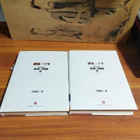 激荡三十年:中国企业1978~2008.