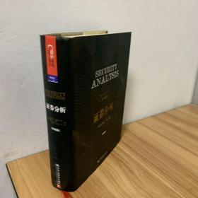 證券分析(原書第6版·珍藏版)