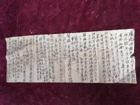 民国手书医病经折一张(正反毛笔)