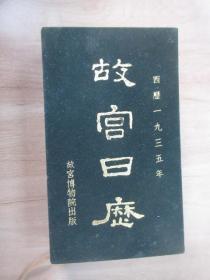 故宫日历  1935年 老版 新印本  布面精装