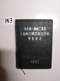 中央第一机械工业部上海动力机器制造学校毕业纪念1995年日记本