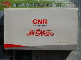 中央人民广播电台龙年台历礼盒