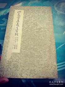 【四美堂王羲之字帖】  民国上海四美堂