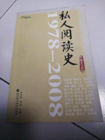 私人阅读史(1978一2008),正版
