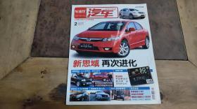 汽车驾驶员2009.2