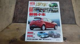 汽车驾驶员2007.12