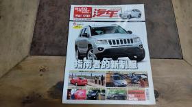 汽车驾驶员2011.6