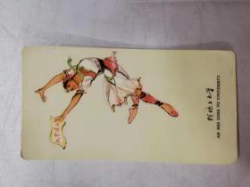 年历卡——1976年(阿妹上大学-入学通知)(中国纺织品进出口总公司)