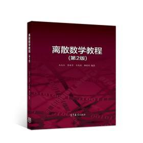 离散数学教程(第2版)