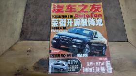 汽车之友 2005-5