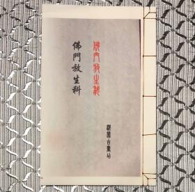 佛门放生科大书172x275mm宣皮纸打印出来装订
