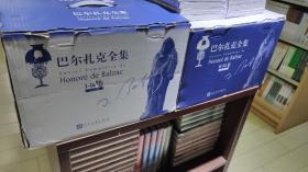 【包邮 现货】巴尔扎克全集 30册全 人文社全新精装
