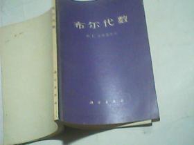 布尔代数  本书是介绍   布尔代数 基本理论的入门书籍