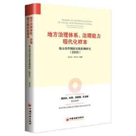 地方治理体系、治理能力现代化样本:地方改革创新实践案例研究20