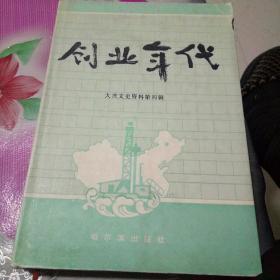 创业年代,大庆文史资料第四辑。精装。