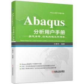 Abaqus分析用户手册:指定条件、约束与相互作用卷