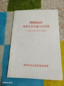 《文革图书:林彪同志在中央工作会议上的讲话》(1966年中共中央办公厅秘书局 编印)