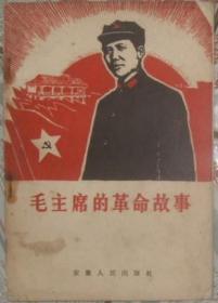 毛主席的革命故事
