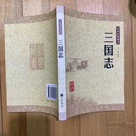 三國志:中華經典藏書