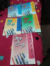 中国钢笔书法  1999年第1-5期(馆藏)