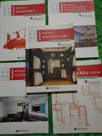 建筑装饰(1一5册)缺3本