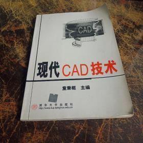 現代CAD技術
