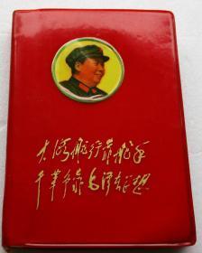大海航行靠舵手干革命靠毛泽东思想