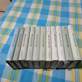 建国以来毛泽东文稿(1.2.3.4.5.6.7.8.9.10.11册精装)  共11册合售