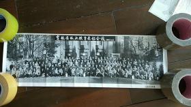 老照片 吉林省林业教育表彰会议 1987.10.6 大照片