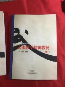 武术教学培训教材 2分册