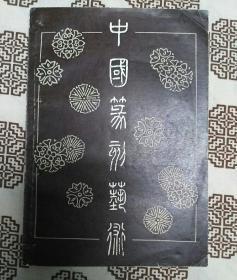 《中国篆刻艺术》韩天衡执笔,上海书画出版社1983年8月1版2印,印数5.37万册,32开76页,书中有黑白插图百幅左右,封面由著名篆刻家方去疾题签。