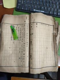 民国时期山东省汶上县普通户口调查表