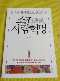韩文原版书   曹操