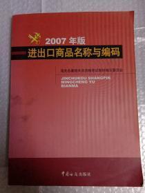 进出口商品名称与编码(2007年版)
