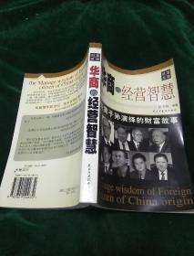 华商的经营智慧:炎黄子孙演绎的财富故事