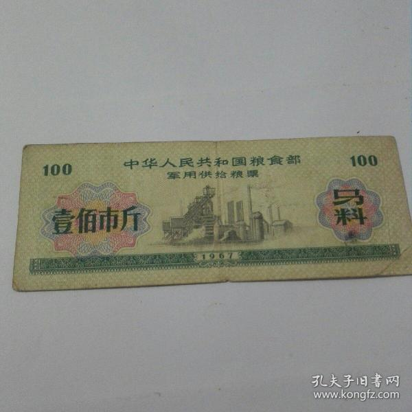 A1847   中华人民共和国粮食部军用供给粮票壹佰市斤(马料)