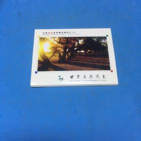 甘肃自然风光明信片十张 甘肃旅游明信片1