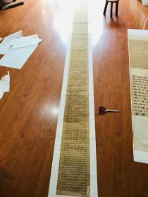 敦煌遗书 法藏 P2170唐女官赵妙虚书 太玄贞一本际经卷手稿。纸本大小28*395厘米。宣纸原色微喷印制。
