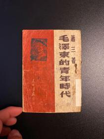 毛泽东的青年时代