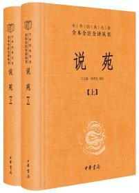 说苑(中华经典名著全本全注全译·全2册)