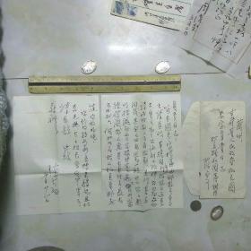 陈大羽书信一封2页16开,有封,封上邮票没了,书信内容完整,保真迹。